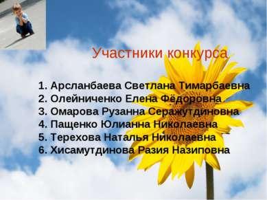 Участники конкурса: Участники конкурса 1. Арсланбаева Светлана Тимарбаевна 2....