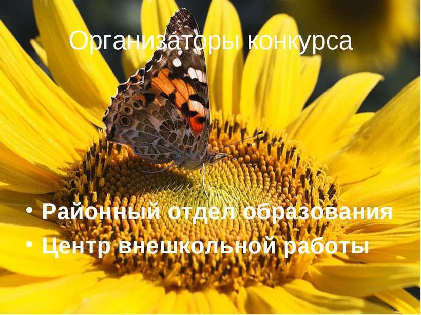 Организаторы конкурса Районный отдел образования Центр внешкольной работы