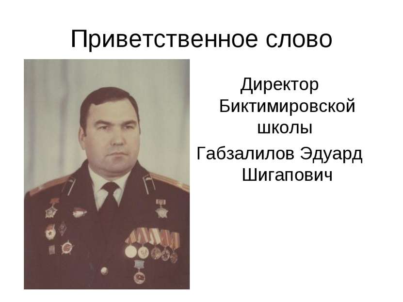 Приветственное слово Директор Биктимировской школы Габзалилов Эдуард Шигапович