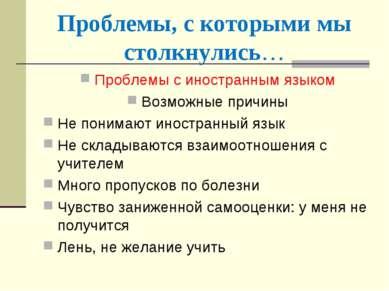 Проблемы, с которыми мы столкнулись… Проблемы с иностранным языком Возможные ...