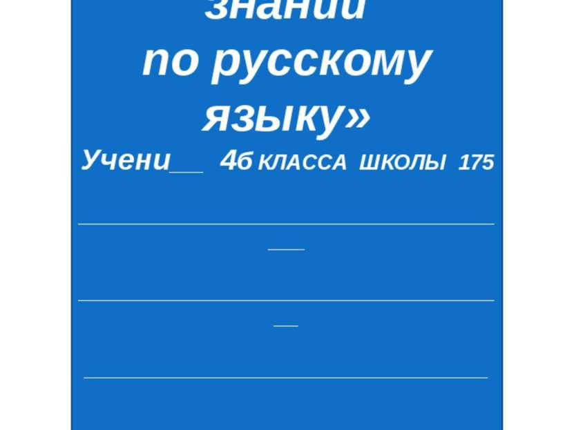 * ДИПЛОМ ЗА УЧАСТИЕ В « Аукционе знаний по русскому языку» Учени__ 4б КЛАССА ...