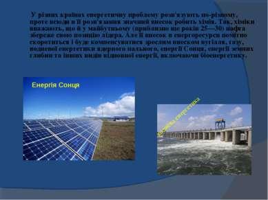 У різних країнах енергетичну проблему розв'язують по-різному, проте всюди в ї...