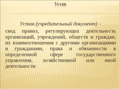 Устав (учредительный документ) – свод правил, регулирующих деятельность орган...