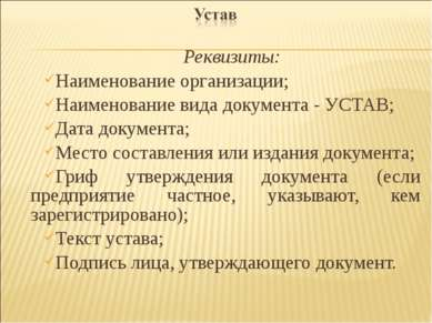 Реквизиты: Наименование организации; Наименование вида документа - УСТАВ; Дат...