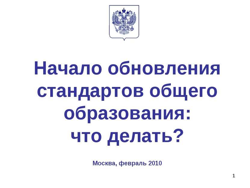 * Начало обновления стандартов общего образования: что делать? Москва, феврал...