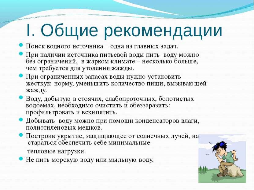 I. Общие рекомендации Поиск водного источника – одна из главных задач. При на...