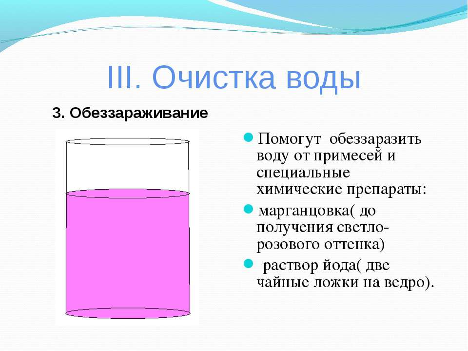 III. Очистка воды 3. Обеззараживание Помогут обеззаразить воду от примесей и ...