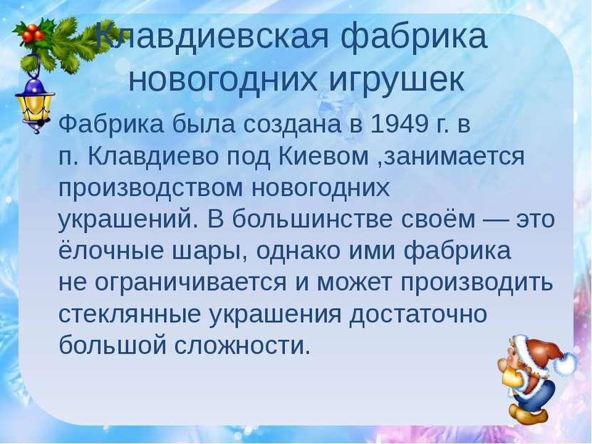 Клавдиевская фабрика новогодних игрушек Фабрика была создана в1949г.в п.К...