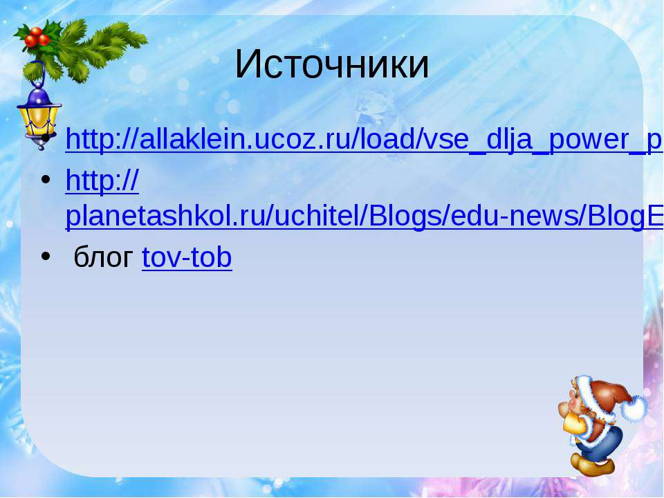 Источники http://allaklein.ucoz.ru/load/vse_dlja_power_point/shablon_prezenta...