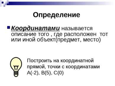 Определение Координатами называется описание того , где расположен тот или ин...