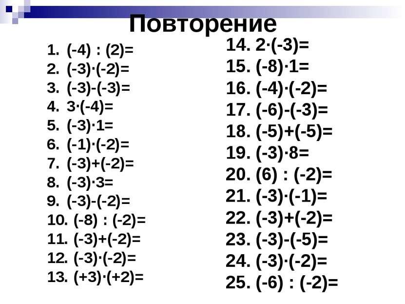 Повторение (-4) : (2)= (-3)∙(-2)= (-3)-(-3)= 3∙(-4)= (-3)∙1= (-1)∙(-2)= (-3)+...