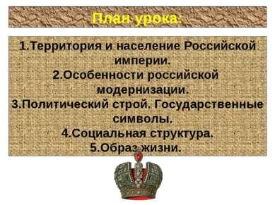 План урока: Территория и население Российской империи. Особенности российской...