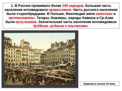 1. В России проживало более 100 народов. Большая часть населения исповедовало...
