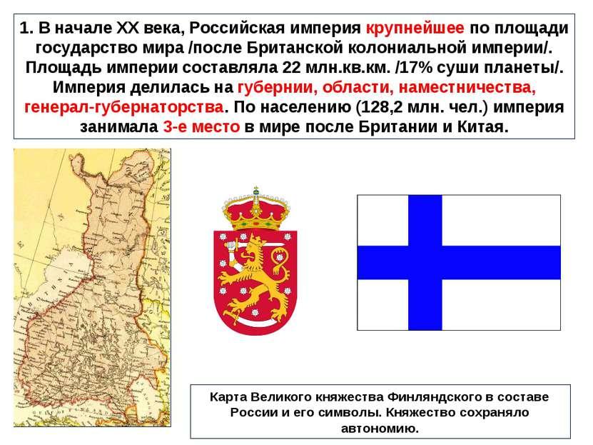 1. В начале ХХ века, Российская империя крупнейшее по площади государство мир...
