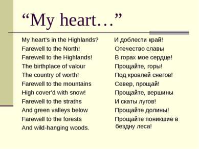 """My heart…"" My heart's in the Highlands? Farewell to the North! Farewell to t..."