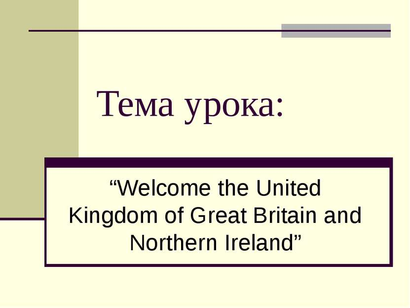 "Тема урока: ""Welcome the United Kingdom of Great Britain and Northern Ireland"""