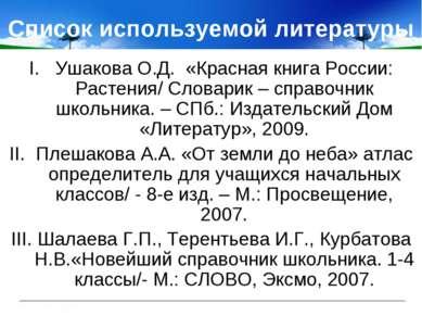 Список используемой литературы Ушакова О.Д. «Красная книга России: Растения/ ...