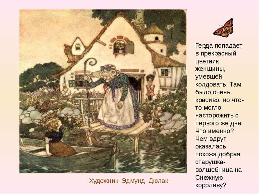 Художник: Эдмунд Дюлак Герда попадает в прекрасный цветник женщины, умевшей к...