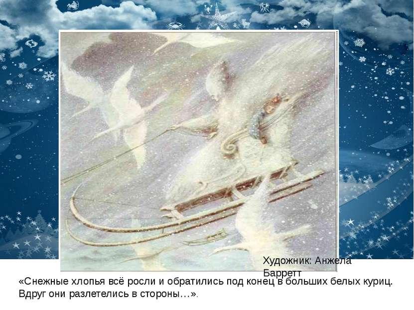 «Снежные хлопья всё росли и обратились под конец в больших белых куриц. Вдруг...