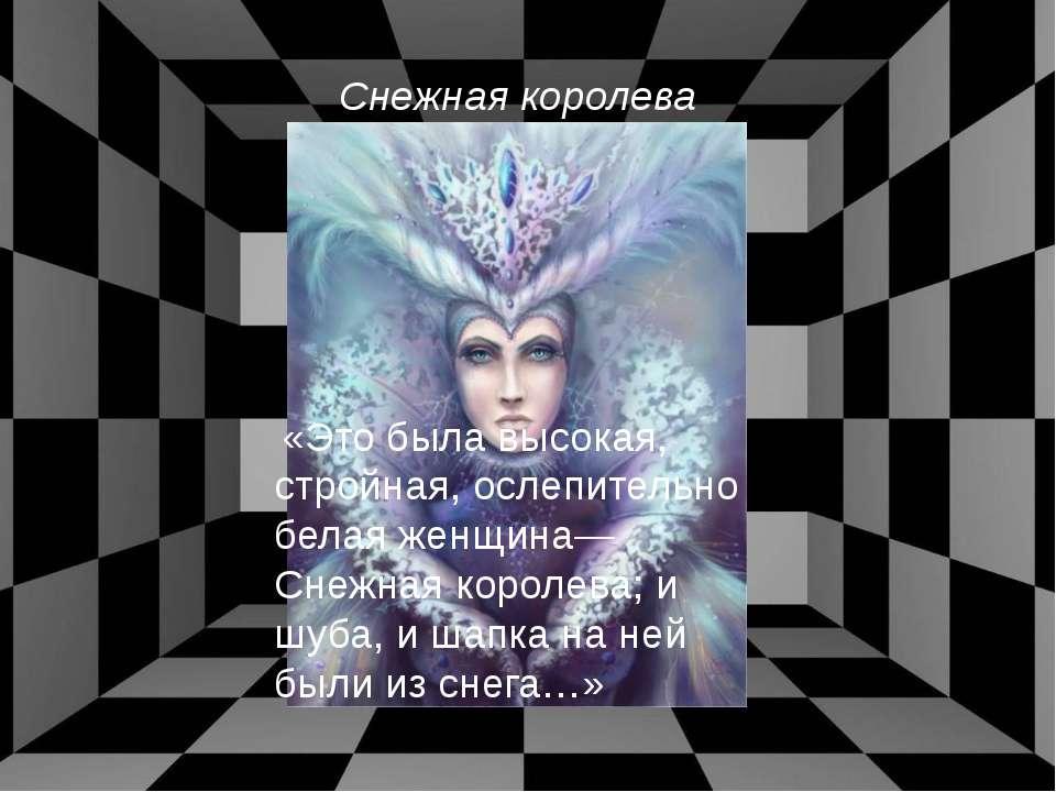 Снежная королева «Это была высокая, стройная, ослепительно белая женщина—Снеж...