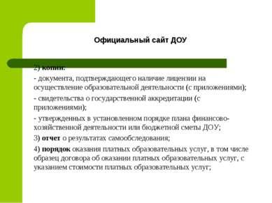 2) копии: - документа, подтверждающего наличие лицензии на осуществление обра...