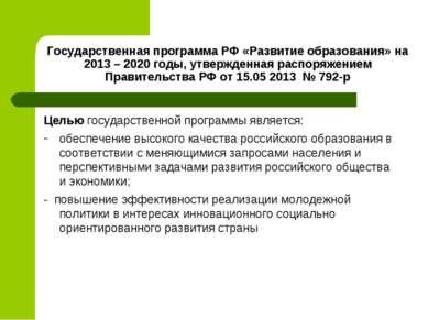 Государственная программа РФ «Развитие образования» на 2013 – 2020 годы, утве...