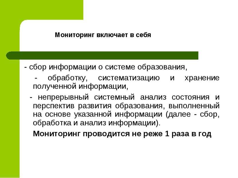 - сбор информации о системе образования, - обработку, систематизацию и хранен...