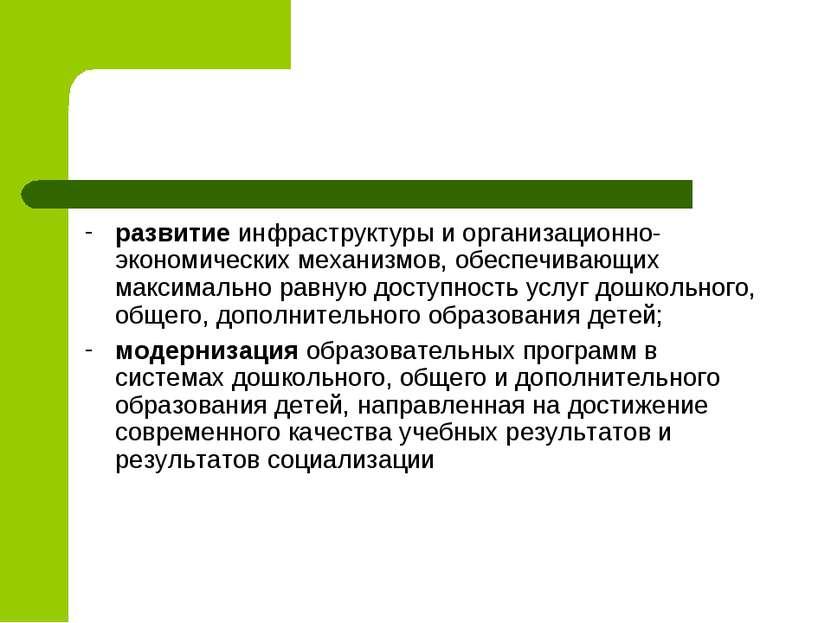 развитие инфраструктуры и организационно-экономических механизмов, обеспечива...