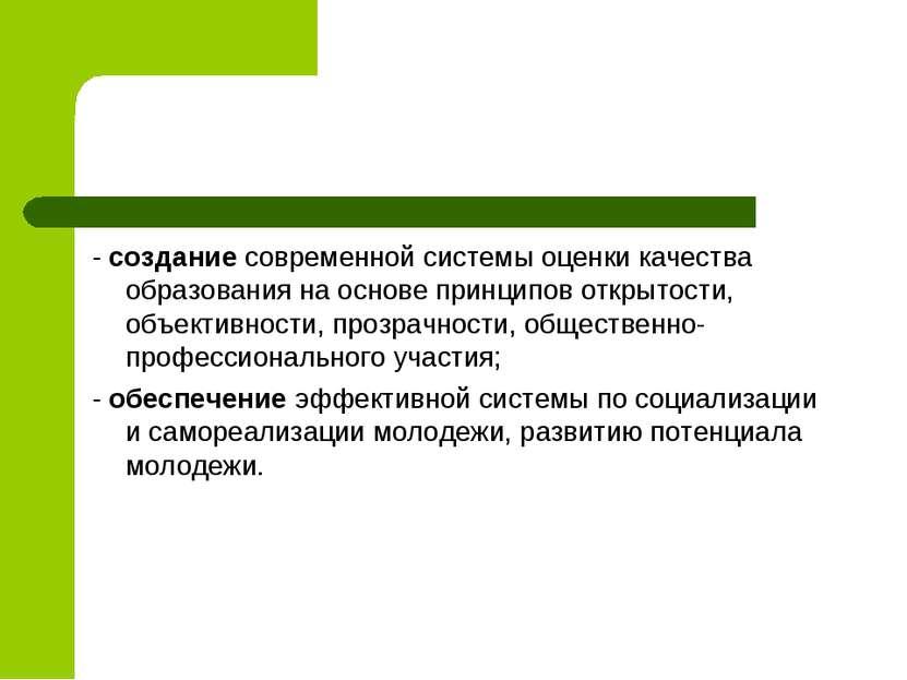 - создание современной системы оценки качества образования на основе принципо...