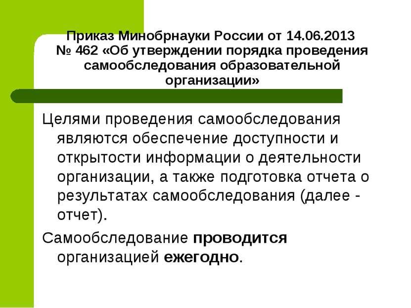 Приказ Минобрнауки России от 14.06.2013 № 462 «Об утверждении порядка проведе...