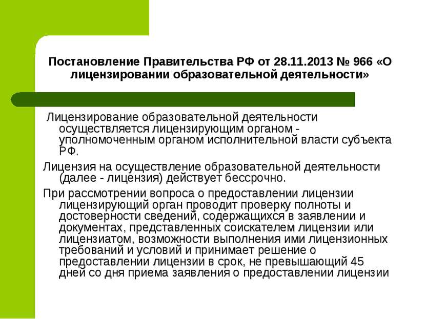 Постановление Правительства РФ от 28.11.2013 № 966 «О лицензировании образова...
