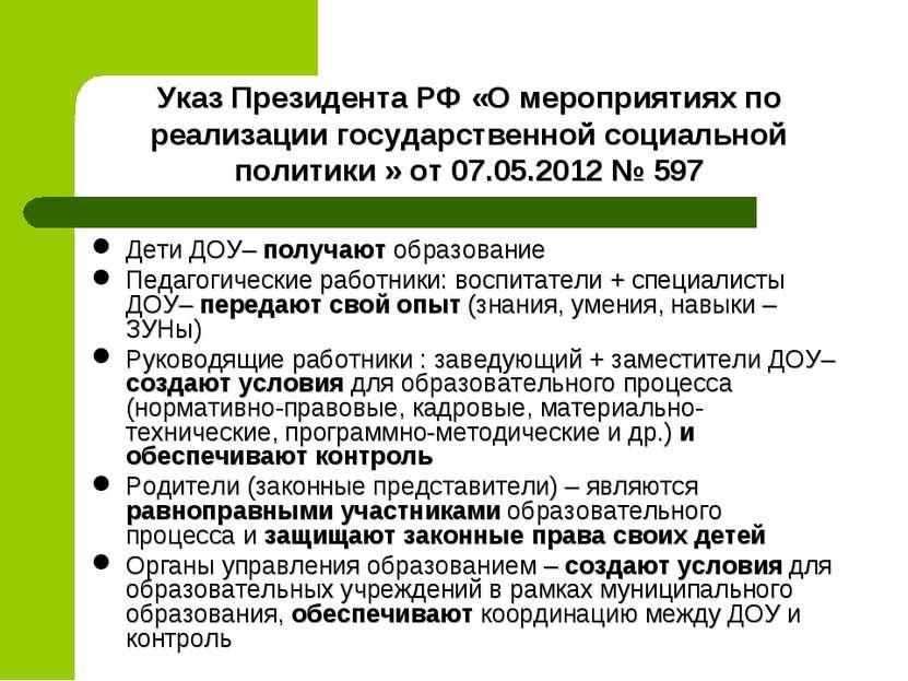 Указ Президента РФ «О мероприятиях по реализации государственной социальной п...