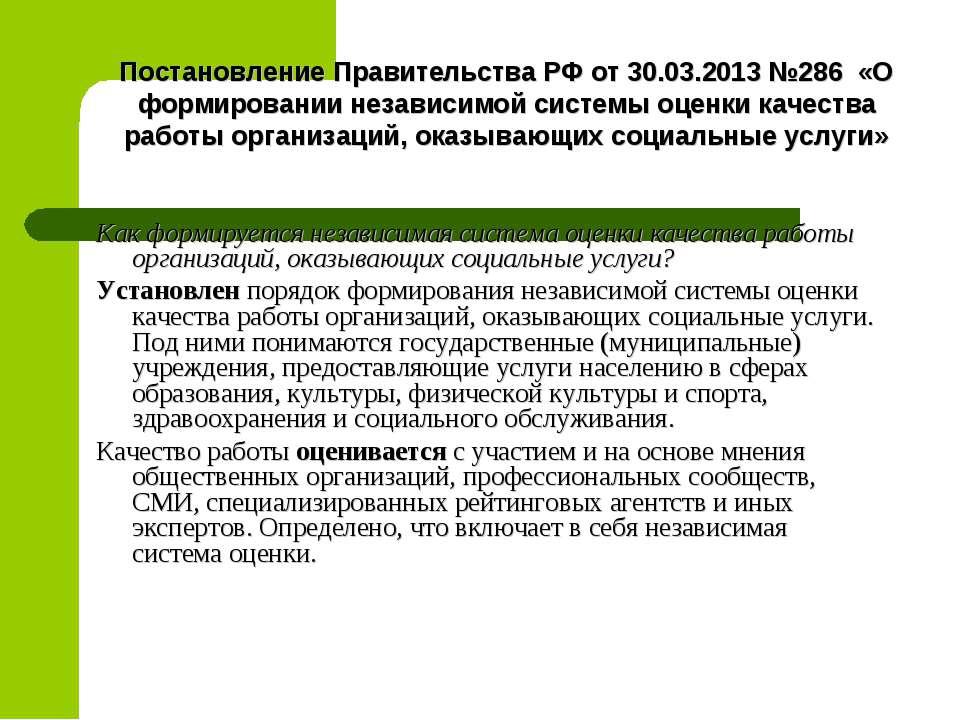 Постановление Правительства РФ от 30.03.2013 №286 «О формировании независимой...