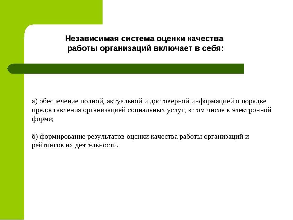 а) обеспечение полной, актуальной и достоверной информацией о порядке предост...