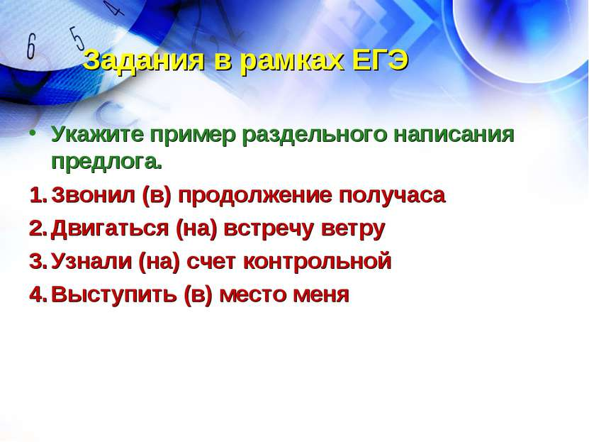 Задания в рамках ЕГЭ Укажите пример раздельного написания предлога. Звонил (в...