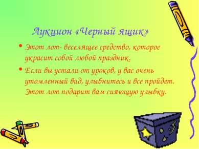 Аукцион «Черный ящик» Этот лот- веселящее средство, которое украсит собой люб...