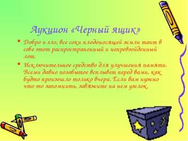 Аукцион «Черный ящик» Добро и зло, все соки плодоносящей земли таит в себе эт...