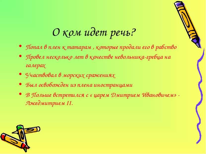 О ком идет речь? Попал в плен к татарам , которые продали его в рабство Прове...