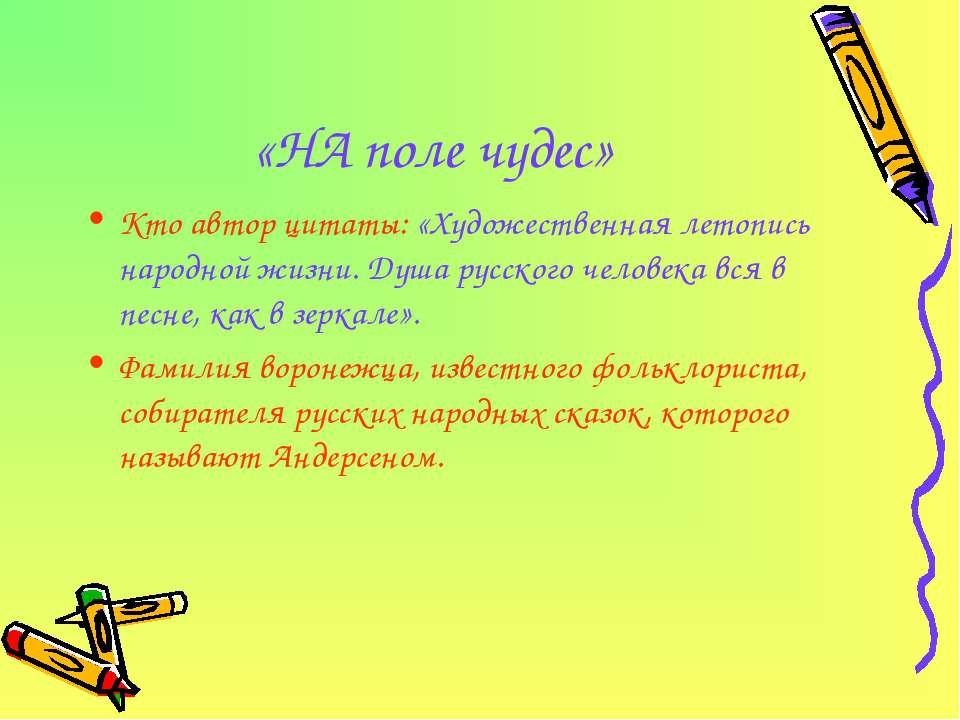 «НА поле чудес» Кто автор цитаты: «Художественная летопись народной жизни. Ду...