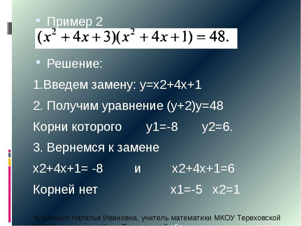 Пример 2 Решение: 1.Введем замену: у=х2+4х+1 2. Получим уравнение (у+2)у=48 К...