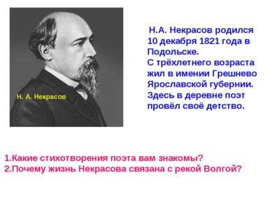 Н. А. Некрасов. Н.А. Некрасов родился 10 декабря 1821 года в Подольске. С трё...