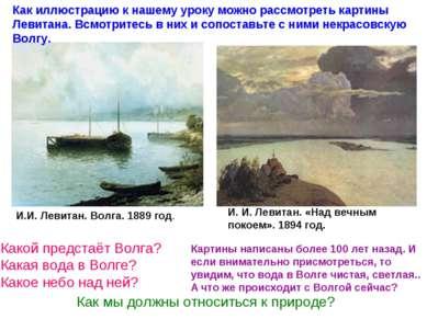Как иллюстрацию к нашему уроку можно рассмотреть картины Левитана. Всмотритес...