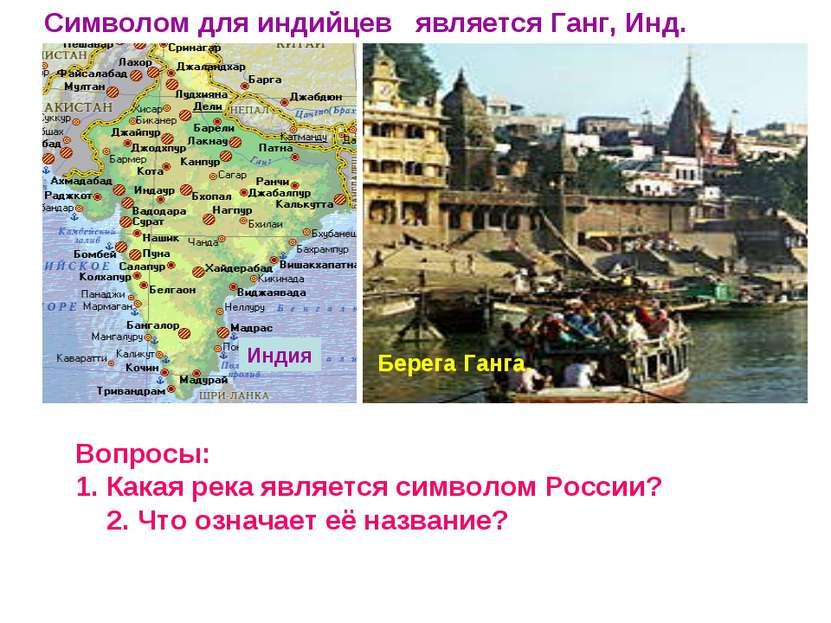 Индия Берега Ганга. Символом для индийцев является Ганг, Инд. Вопросы: 1. Как...