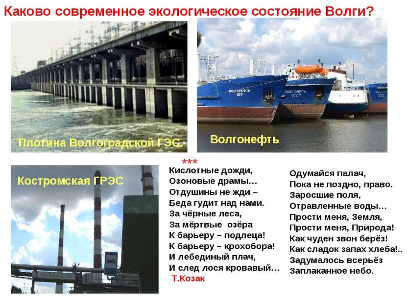 Плотина Волгоградской ГЭС. Волгонефть Костромская ГРЭС Каково современное эко...