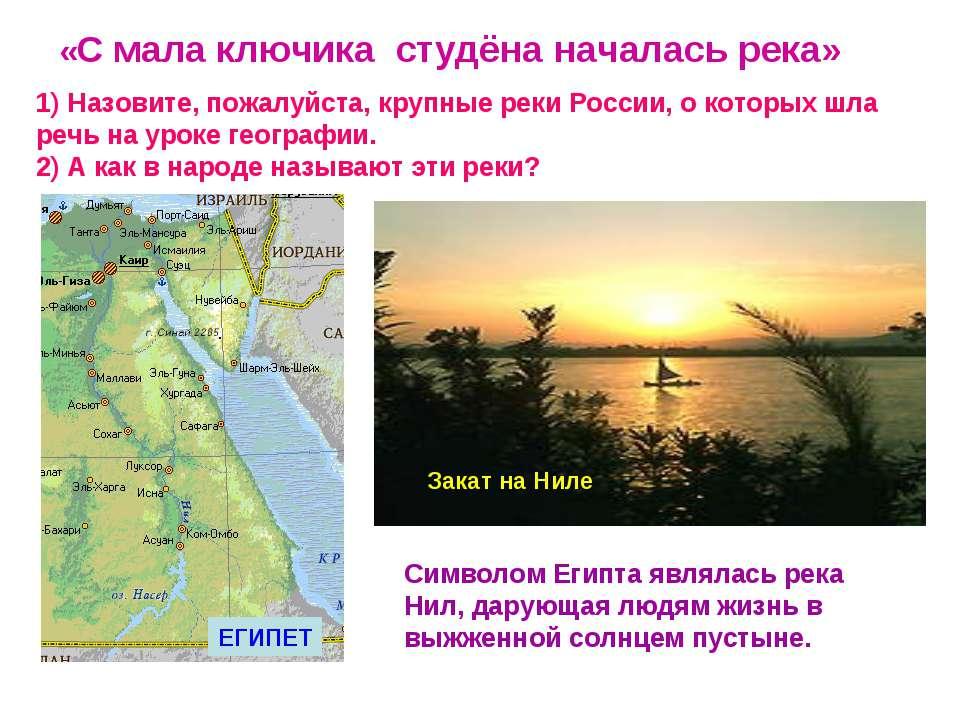 «С мала ключика студёна началась река» 1) Назовите, пожалуйста, крупные реки ...