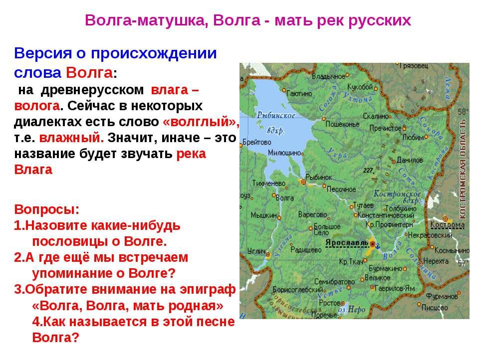 Волга-матушка, Волга - мать рек русских Версия о происхождении слова Волга: н...