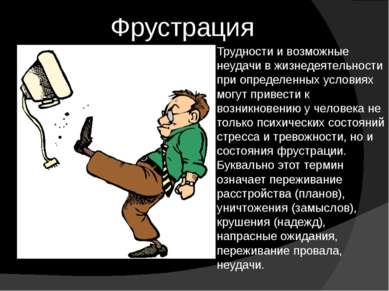 Фрустрация Трудности и возможные неудачи в жизнедеятельности при определенных...
