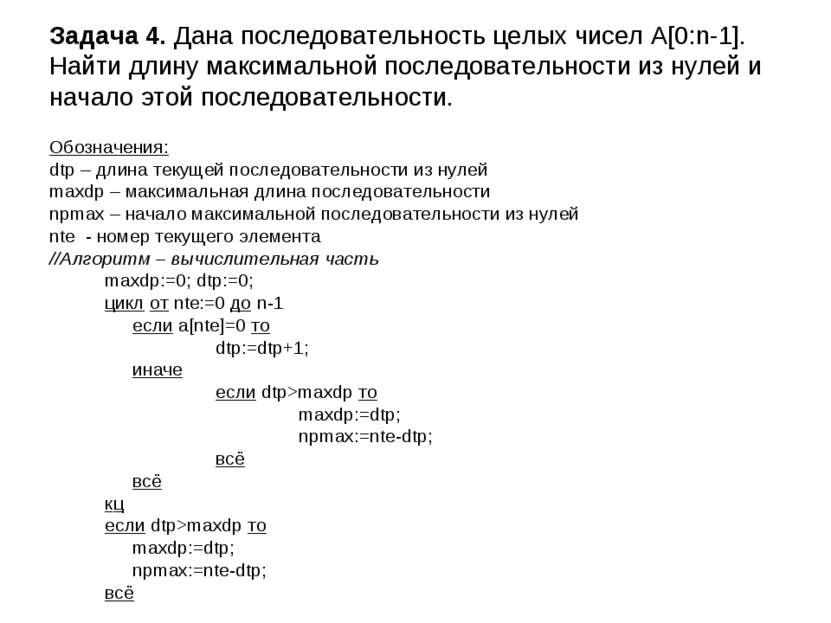 Задача 4. Дана последовательность целых чисел A[0:n-1]. Найти длину максималь...