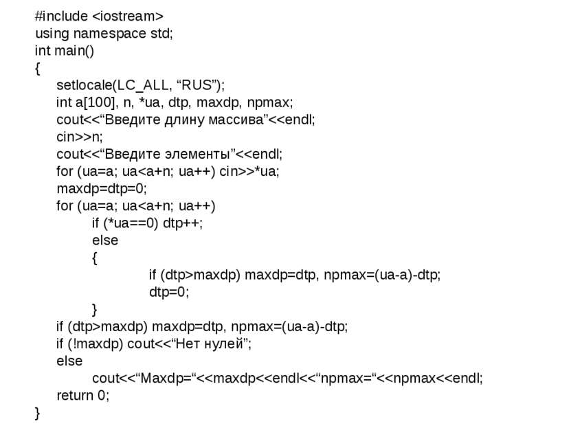 "#include using namespace std; int main() { setlocale(LC_ALL, ""RUS""); int a[10..."