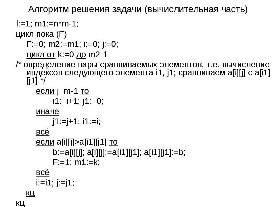 Алгоритм решения задачи (вычислительная часть) f:=1; m1:=n*m-1; цикл пока (F)...
